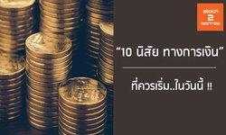 10 นิสัยทางการเงินที่ควรเริ่มในวันนี้ !!