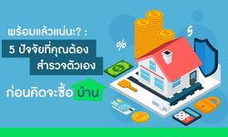 พร้อมแล้วแน่นะ? 5 ปัจจัยที่คุณต้องสำรวจตัวเองก่อนคิดจะซื้อบ้าน