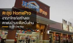 """HomePro"" อาณาจักรก่อสร้างและตกแต่งบ้านระดับหมื่นล้าน"