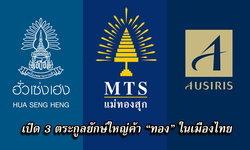 """""""ทอง"""" ตระกูลดังเจ้าไหนใหญ่สุดในเมืองไทย"""