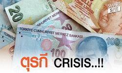 """วิกฤต """"ค่าเงินตุรกี"""" ส่อคล้าย """"วิกฤตต้มยำกุ้ง"""" ไทยปี 40"""