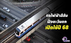 คนกรุงยิ้ม! รถไฟฟ้าสายสีส้ม ศูนย์วัฒนธรรม-บางขุนนนท์ ใช้จริงในปี 2568