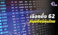 นักลงทุนยิ้ม! ตลาดหุ้นไทยเขียวยกแผงขานรับเลือกตั้งปี 2562
