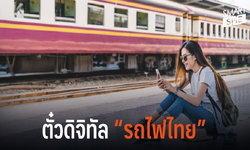 รถไฟไทย ผุดตั๋วดิจิทัล พร้อมใช้งานปี 2563