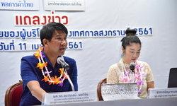'ม.หอการค้าไทย' คาดสงกรานต์เงินสะพัด 1.3 แสนล้านบาท
