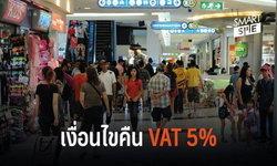 เผยเงื่อนไขคืนภาษีมูลค่าเพิ่ม 5% รับตรุษจีน
