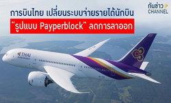 การบินไทย เล็งจ่ายค่าจ้างนักบินด้วยรูปแบบใหม่ ดักนักบินแห่ลาออก