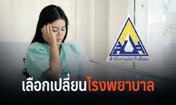 ประกันสังคม ให้ผู้ประกันตนเปลี่ยนโรงพยาบาลปี 2562 ได้แล้ววันนี้