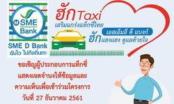 """ธพว. ดีเดย์ 27 ธ.ค. เปิดโครงการ """"#ฮักTAXI"""" เสริมแกร่งแท็กซี่ไทย อัตราเงินกู้ดอกเบี้ยต่ำ"""