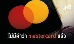 """ต่อไปนี้! จะไม่มีคำว่า """"Mastercard"""" อีกแล้ว"""