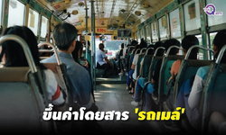 เตรียมควักเงินเพิ่ม! รถเมล์เมืองกรุงฯ ขึ้นค่ารถเมล์ เริ่ม 21 มกราคม 2562