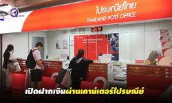 """""""ไปรษณีย์ไทย"""" รับฝากเงินผ่านเคาน์เตอร์ทุกที่ทั่วไทยได้แล้วนะ!"""
