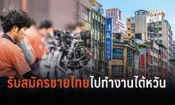 แห่สมัครด่วน! ชายไทยทำงานที่ไต้หวันรายได้เกือบ 40,000 บาทต่อเดือน