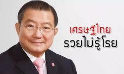 """รวยไม่รู้โรย! มหาเศรษฐีไทย ติดโผ """"รวย"""" ที่สุดแห่งปี 2562"""