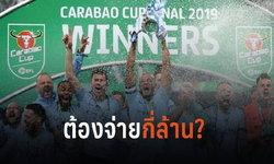"""""""คาราบาว"""" ต้องใช้เงินเท่าไหร่ ถึงจะเป็นสปอนเซอร์ถ้วยฟุตบอล EFL CUP"""