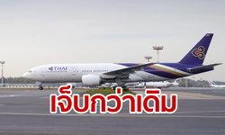 อ่วม! การบินไทยขาดทุน 1.1 หมื่นล้านบาท เหตุราคาน้ำมันแพงสุดในรอบ 4 ปี