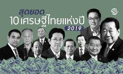 """สุดยอดอภิมหึมา """"มหาเศรษฐีไทย"""" แห่งปี 2562"""