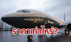 เครื่องบินโบอิ้ง 737 แม็กซ์ 8 ราคาเท่าไหร่? รวยมาจากไหนก็บินไม่ได้