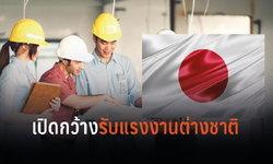 เตรียมสมัครงาน! ญี่ปุ่น เตรียมจ้างแรงงานต่างชาติเพิ่ม 350,000 คน