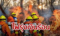 ไฟไหม้ป่าหมอกควันหนาขนาดนี้ เงินเดือนนักดับเพลิงจะหนาสู้ไหวมั้ย?