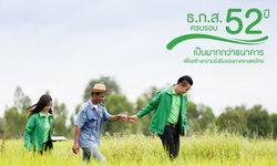 ผลงานตลอด 52 ปีที่ ธ.ก.ส.อยู่เคียงข้างเกษตรกรไทยกับก้าวต่อไปในอนาคต