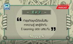 ทำธุรกิจยุคนี้ต้องไม่ลืมหาความรู้ และรู้จักกับ E-Learning ของ บสย.กัน