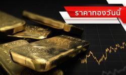 """""""ราคาทอง"""" ร่วงลงอีกแล้ว 50 บาท ทองรูปพรรณขายออกบาทละ 19,600 บาท"""