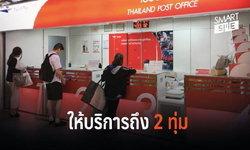"""ทุ่มสุดใจ! """"ไปรษณีย์ไทย"""" ให้บริการถึง 2 ทุ่ม"""