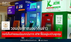 อย่าเพิ่งตื่นตูม! สมาคมธนาคารไทย แจงเก็บค่าธรรมเนียมกดเงิน ATM ยังไม่สรุป