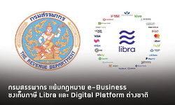 ไม่รอด! กรมสรรพากร แย้มกฎหมาย e-Business ชงเก็บภาษี Libra