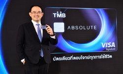 TMB เปิดตัวบัตรเครดิตใหม่เจาะตลาดบน ฟรีค่ารูดใช้ต่างแดน