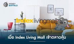 เมื่อ Index Living Mall เข้าตลาดหุ้น