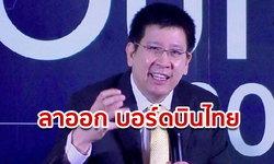 """ลาตำแหน่ง! """"เอกนิติ"""" ประกาศลาออกจากประธานบอร์ดการบินไทยบนเวทีสัมมนาองค์กรคุณธรรม"""