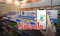 ชิมช้อปใช้ ปลดล็อกเงื่อนไขร้านธงฟ้าที่อยากร่วมโครงการ แค่โหลดแอปฯ ไม่ต้องสมัครใหม่
