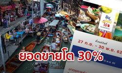 """คลังปลื้ม! ชิมช้อปใช้ดันยอดขายร้านค้าโต 30% อ้อนใช้ """"เป๋าตัง กระเป๋า 2"""" ได้เงินคืน 4,500 บาท"""
