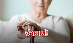 คลังพร้อมโอนตรงเบี้ยยังชีพผู้สูงอายุ-ผู้พิการ พร้อมกันทั่วประเทศ เริ่ม ม.ค. 63