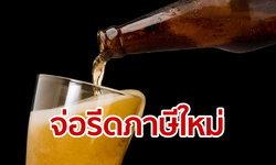สรรพสามิตชงคลังขอเปิดพิกัดใหม่รีดภาษีเบียร์แอลกอฮอล์ 0%
