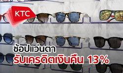 KTC ชวนช้อปแว่นกันแดดรับเครดิตเงินคืน 13%
