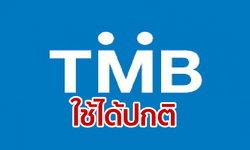 TMB ให้บริการได้ตามปกติแล้ว หลังระบบล่มหลายชั่วโมงกระทบลูกค้า