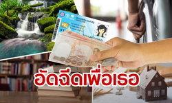 บัตรสวัสดิการแห่งรัฐ-ลดหย่อนภาษี ความหวังปั๊มเศรษฐกิจไทยกลางปี 2562