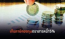 นักลงทุนเตรียมตัว! ภาษีกองทุนตราสารหนี้ 15% เริ่มเก็บสิงหาคม 62