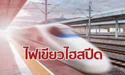 อนุมัติกลุ่มซีพี สร้างรถไฟความเร็วสูงเชื่อม 3 สนามบิน คาดรัฐได้ประโยชน์ 3 แสนล้าน