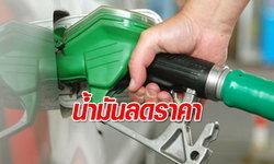 ราคาน้ำมันลงรับหยุดยาว! ดีเซลลด 30 สตางค์/ลิตร ทุกชนิดเว้น E85 ลด 40 สตางค์/ลิตร