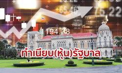 เปิดโผ 54 หุ้น เอี่ยว 12 ตระกูลร่วมรัฐบาลใหม่ พบ 12 ตัวบวกแรงหลังเลือกตั้ง
