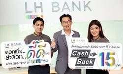 สะดวกขึ้นอีก! ลูกค้า LH Bank สามารถฝาก-ถอน-จ่ายค่าสินเชื่อ ที่ 7-Eleven ได้แล้ว