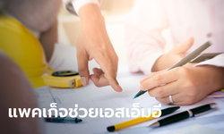 คลังเตรียมเสนอแพคเก็จใหญ่ช่วย SME เข้า ครม. สัปดาห์หน้า