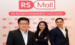 """""""อาร์เอส"""" ชู Entertainmerce  ดันรายได้พุ่ง 5,250 ล้านบาท ในปี 2020"""