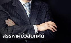 ไปรษณีย์ไทย รับสมัครบุคคลเพื่อคัดเลือกเป็น ประธาน-รองกรรมการผู้จัดการใหญ่ด้านกลยุทธ์