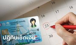 บัตรสวัสดิการแห่งรัฐเดือนกุมภาพันธ์ เช็กเงินเริ่มทยอยเข้าวันไหน? ห้ามพลาดเด็ดขาด