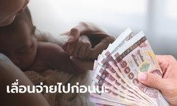 เงินอุดหนุนบุตร 2563 เดือน ก.พ. ขอเลื่อนจ่ายออกไปก่อน